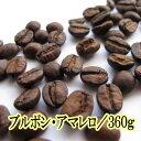 コーヒー豆 送料無料 お試し 珈琲 ポッキリ 360g ブラ