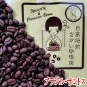 自家焙煎コーヒー豆 さかい珈琲店で買える「ブラジル・サントスNo.2 200g 20杯分 コーヒー豆 送料無料 お試し 珈琲 コーヒー コーヒー豆セット レギュラー レギュラーコーヒー 送料込み 豆 粉 ドリップ エスプレッソ 中煎り 楽天 買い回り 買いまわり ポイント消化」の画像です。価格は980円になります。