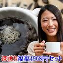 コーヒー豆 送料無料 コーヒー まとめ買い 珈琲・今月の【深煎り】福福セット♪5940円福福セット 楽天 買い回り 買いまわり ポイント消化