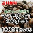 コーヒー豆 送料無料 お試し コーヒー 珈琲 ポッキリ・スマトラマンデリンG1お買得400gセット 水・ソフトドリンク コーヒー レギュラーコーヒー ブレンド 楽天 買い回り 買いまわり
