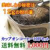 コーヒー豆送料無料お試し珈琲1000円ポッキリTCOカップオンコーヒー10Pセット【RCP】