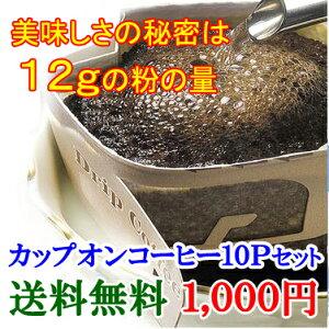コーヒー カップオンコーヒー