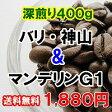 コーヒー豆 送料無料 お試し 深煎り 珈琲 コーヒー♪本格的深煎りスペシャルティコーヒーを飲み比べ♪バリ・アラビカ・神山&スマトラ・マンデリンG1 楽天 買い回り 買いまわり