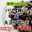 コーヒー豆 送料無料 お試し 深煎り 珈琲 コーヒー♪本格的深煎りスペシャルティコーヒーを飲み比べ♪バリ・アラビカ・神山&大正ブレンド 楽天 買い回り 買いまわり