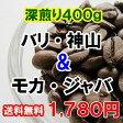 コーヒー豆 送料無料 お試し 深煎り 珈琲 コーヒー♪本格的深煎りコーヒーを飲み比べ♪バリ・アラビカ・神山&モカジャバ 楽天 買い回り 買いまわり