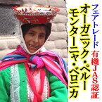 【フェアトレード】オーガニック・ペルー・モンターニャ・ベロニカ(200g) 楽天 買い回り 買いまわり ポイント消化
