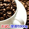 コーヒー豆送料無料お試し珈琲コーヒーお買得1380円ポッキリ深煎り豆飲み比べセット(150g×2袋300g)30杯分入りモカブレンド水・ソフトドリンクコーヒーレギュラーコーヒー楽天買い回り買いまわりポイント消化