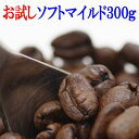 コーヒー豆 送料無料 お試し コーヒー 1380円ポッキリ