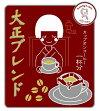 コーヒー豆送料無料お試し珈琲1300円ポッキリTCOカップオンコーヒー10Pセット楽天買い回り買いまわりポイント消化