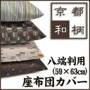 【日本製】京都和柄 座布団カバー59×63cm (八端判用)【受注発注】532P26Feb16【RCP】 fs04gm
