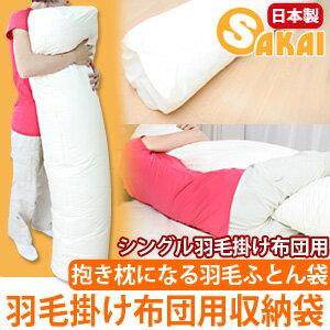 【抱き枕になる羽毛布団袋】シングル羽毛掛け布団用
