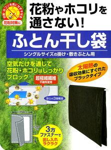 花粉ガード ふとん干し袋 532P26Feb16【RCP】【140705coupon300】【…