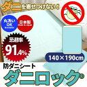 防ダニシーツ ダニロック(140×190cm)532P26Feb16【...