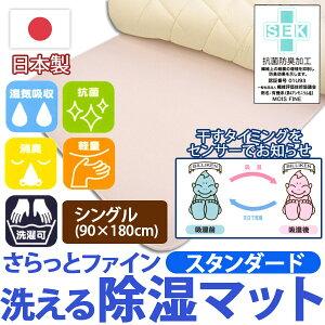 【日本製】さらっとファイン センサー付 除湿マット シングル サイズスタンダードタイプ532P…