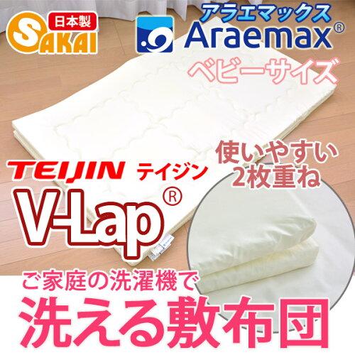テイジン V-Lap ブイラップ分割式 洗える敷布団ベビーサイズ(70×120cm)532P26Feb16【a_b...