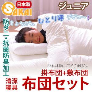 軽くてあったか、寝心地の良さが自慢の布団セット♪【ジュニア】【日本製】【到着後レビューで...