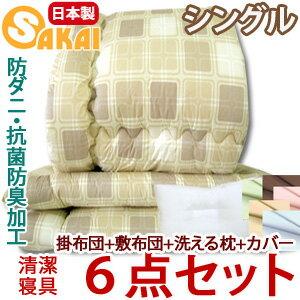 清潔布団6点セット[キューブ]シングルサイズ10P25Jun09【抗菌】【消臭】【セール】【送料無料】