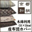 【日本製】京都和柄 座布団カバー51×55cm (木綿判用)【受注発注】532P26Feb16【RCP】 fs04gm