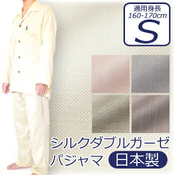 【日本製】シルクダブルガーゼパジャマ(前開きボタンえり付き)Sサイズ(適用身長:160-170cm)532P26Feb16【受注発注】:ふとん工場サカイ