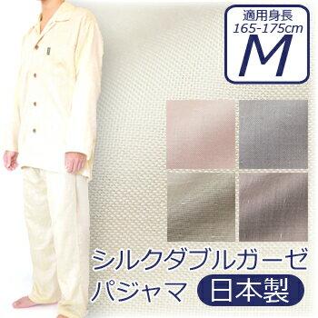 【日本製】シルクダブルガーゼパジャマ(前開きボタンえり付き)Mサイズ(適用身長:165-175cm)532P26Feb16【受注発注】:ふとん工場サカイ