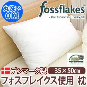 Fossflakes フォスフレイクス ウォッシャブルピロー アレルギー ウォッシャブル