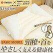 【京都西川】頚椎・首をやさしく支える健康枕43×63cm
