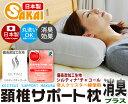 【日本製】【送料無料】頚椎サポート枕 消臭プラス(43×63cm)532P26Feb16【RCP】【