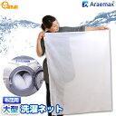 【ベビー布団をたたんで洗える大きさ 】トラスト・洗濯ネット