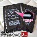 【ポイント2倍】ダニ捕りパックブラックホール(2枚入)532