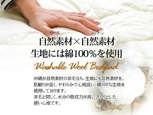ウォッシャブルウール100%ベッドパッド敷きパッドクイーンサイズ洗えるウール【羊毛100%洗える寝具洗える布団洗えるふとんアレルギー対策】10P13oct13_b【RCP】【a_b】fs04gm