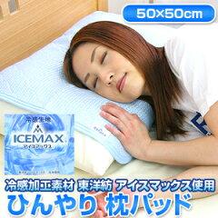 冷感加工素材 東洋紡 アイスマックス使用ひんやり 枕パッド 枕パット【到着後レビューで送料無...
