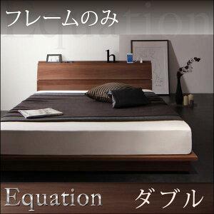 革新のデザイン、融合する機能性。棚・コンセント付きモダンデザインローベッド【Equation】エクアシオン【フレームのみ】ダブル【受注発注】