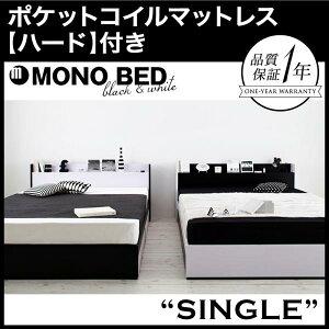 収納ベッドモダンデザインモノトーンモダンデザイン棚・コンセント付き収納ベッド【MONO-BED】モノ・ベッド【ポケットコイルマットレス:ハード付き】シングル【受注発注】
