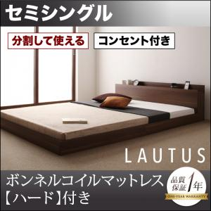 家族の将来を考えた、お得なベッド選びの方法とは…。将来分割して使える・大型モダンフロアベッド【LAUTUS】ラトゥース【ボンネルコイルマットレス:ハード付き】セミシングル【受注発注】