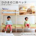 【日本製】Homecoming NH01 ひのきの二段ベッド(ナチュラ...