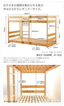 【日本製】Homecoming NH01 ひのきの二段ベッド(ナチュラル)【受注発注】(NH01B-HKN)532P26Feb16【RCP】【a_b】
