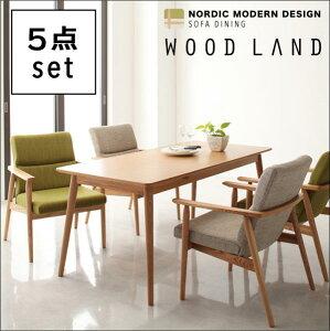 お家でもおしゃれなカフェのように天然木北欧スタイルソファダイニング【WOODLAND】ウッドランド/5点セット【受注発注】