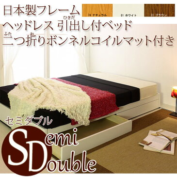 ■日本製フレーム■ヘッドレス引出付ベッド(二つ折りボンネルコイルマット付)D-18 (セミダブルサイズ)【受注発注】532P26Feb16