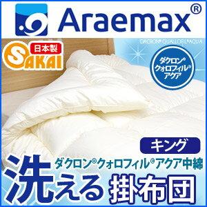 Invista's Dacron (R) クォロフィル (R) Aqua cotton use washable comforter King size 10P13oct13_b fs3gm