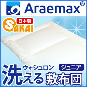 Washable hard & allergy protection mattress junior size 10P13oct13_b fs2gm