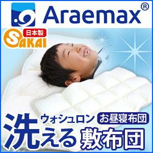 お昼寝布団洗える敷き布団ウォシュロン中綿使用