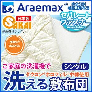 完全分割式ホロフィル洗える敷布団(シングル)