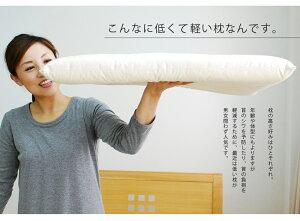 【日本製】ローパットピロー0605PUP10JU【洗える寝具】【日本製】【セール】【donkoiSALE】【donkoi枕】