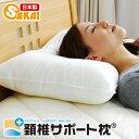 【日本製】 頚椎サポート枕(43×63cm)532P26Fe...