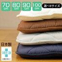 【楽天最安値に挑戦】 日本製 清潔 敷布団 シングル サイズ