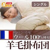 【日本製】フランス ウール100% 羊毛掛け布団 シングルサイズ 【掛布団 羊毛布団 ウール】532P26Feb16【RCP】【a_b】fs04gm