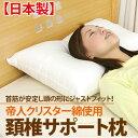POI2 首筋が安定し頭の形にフィットまくら 肩こり 頸椎 ピロー pillow 寝具 快眠 洗える枕 アレ...