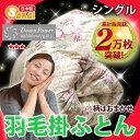 【日本製】羽毛掛け布団 シングルサイズ【ニューゴールドラベル】532P...