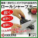 京セラ ファインキッチン RS-20BK(N) ロールシャープナー 金属用砥石