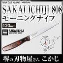 【SAKAI ICHIJI】808 モーニングナイフ 馬場刃物 #14000 刃渡り 130mm